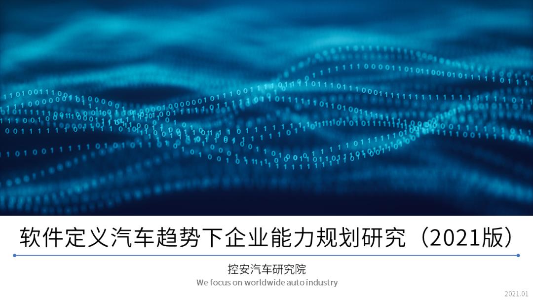 汽车研究院┃软件定义汽车趋势下企业能力规划研究(2021版)