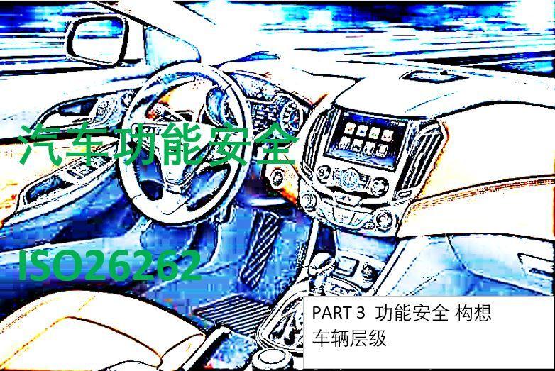 【老橡树专栏】功能安全实践-功能安全构想篇(1)