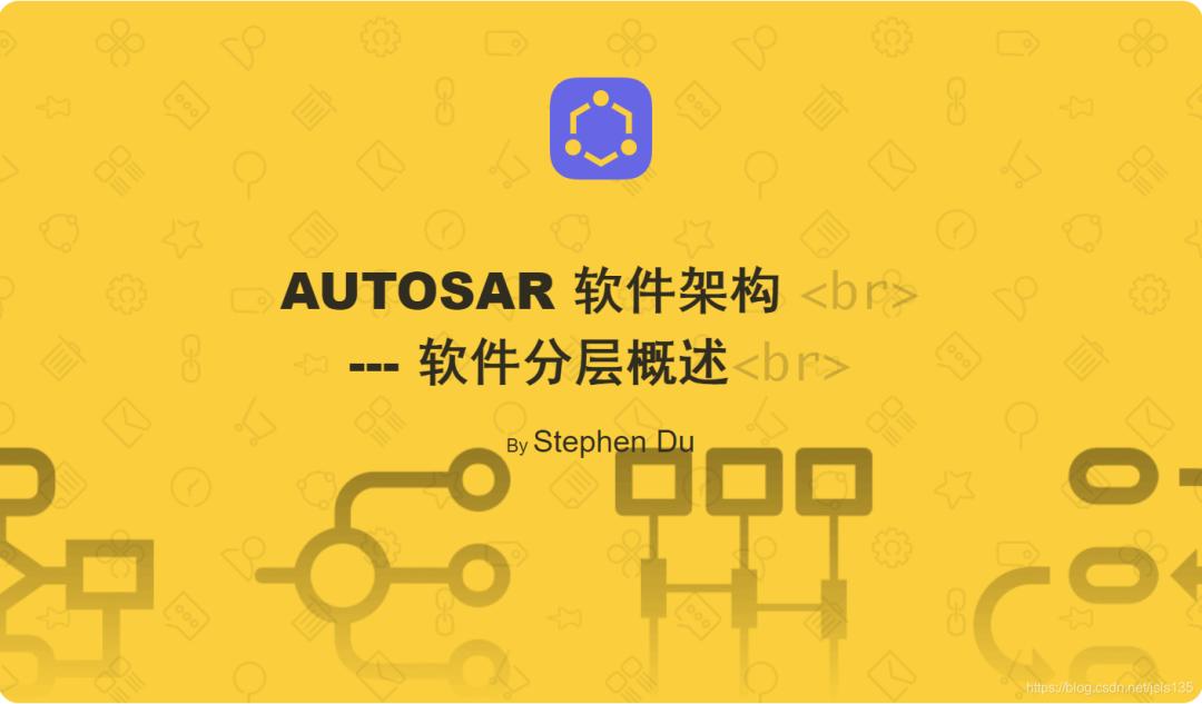 AUTOSAR软件架构 --- 软件分层概述